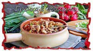 Вкусные рецепты гречка с овощами #splitmeals #диета  #rasvideo