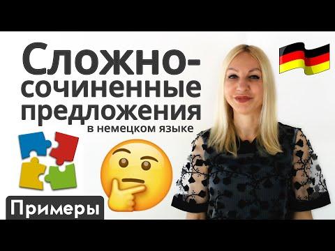 Сложносочиненные предложения - примеры использования   Немецкий язык