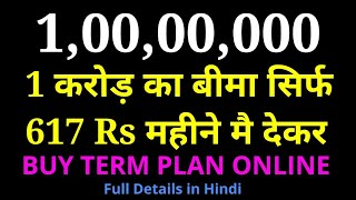 1 करोड़ का बीमा (Term Plan) सिर्फ 617 Rs Monthly मै | Online | Term Plan | Full Details in Hindi |