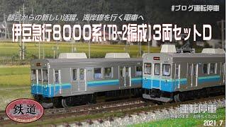 【TOMYTEC】鉄道コレクション  伊豆急行8000系(TB-2編成)3両セットD