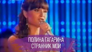 """Полина Гагарина """"Странник мой"""""""