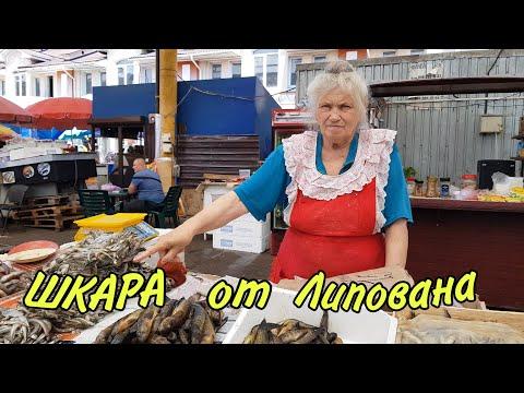 ШКАРА готовит Одесский Липован и РЕЦЕПТ малосольных ПОМИДОР рынок ПРИВОЗ Одесса лето 2020