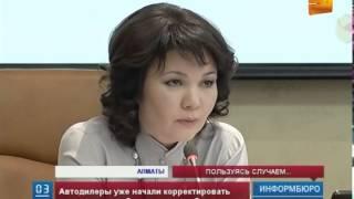 Казахстанским автосалонам придётся снизить цены на машины