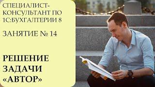 СПЕЦИАЛИСТ-КОНСУЛЬТАНТ ПО 1С:БУХГАЛТЕРИИ 8. ЗАНЯТИЕ № 14. РЕШЕНИЕ ЗАДАЧИ