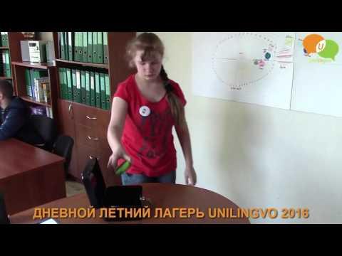 Видео дневник летнего лагеря  Unilingvo 2016  (серия восьмая)