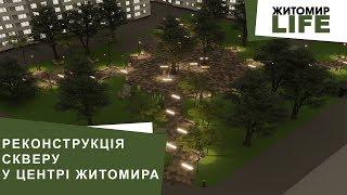 Комфортне місце відпочинку: завдяки підтримці нардепа у центрі Житомира реконструюють сквер