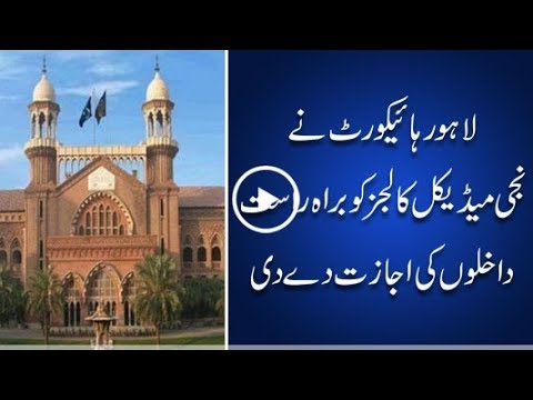 Lahore High Court declares Pakistan Medical and Dental Council's current laws illegal