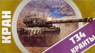 Кранты ~ Т34 ~ Такого Вы Не Видели ~ World Of Tanks