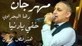 مهرجان رضا البحراي خفي يادنيا توزيع دي جي علاء فارس 2017  جديد    YouTube