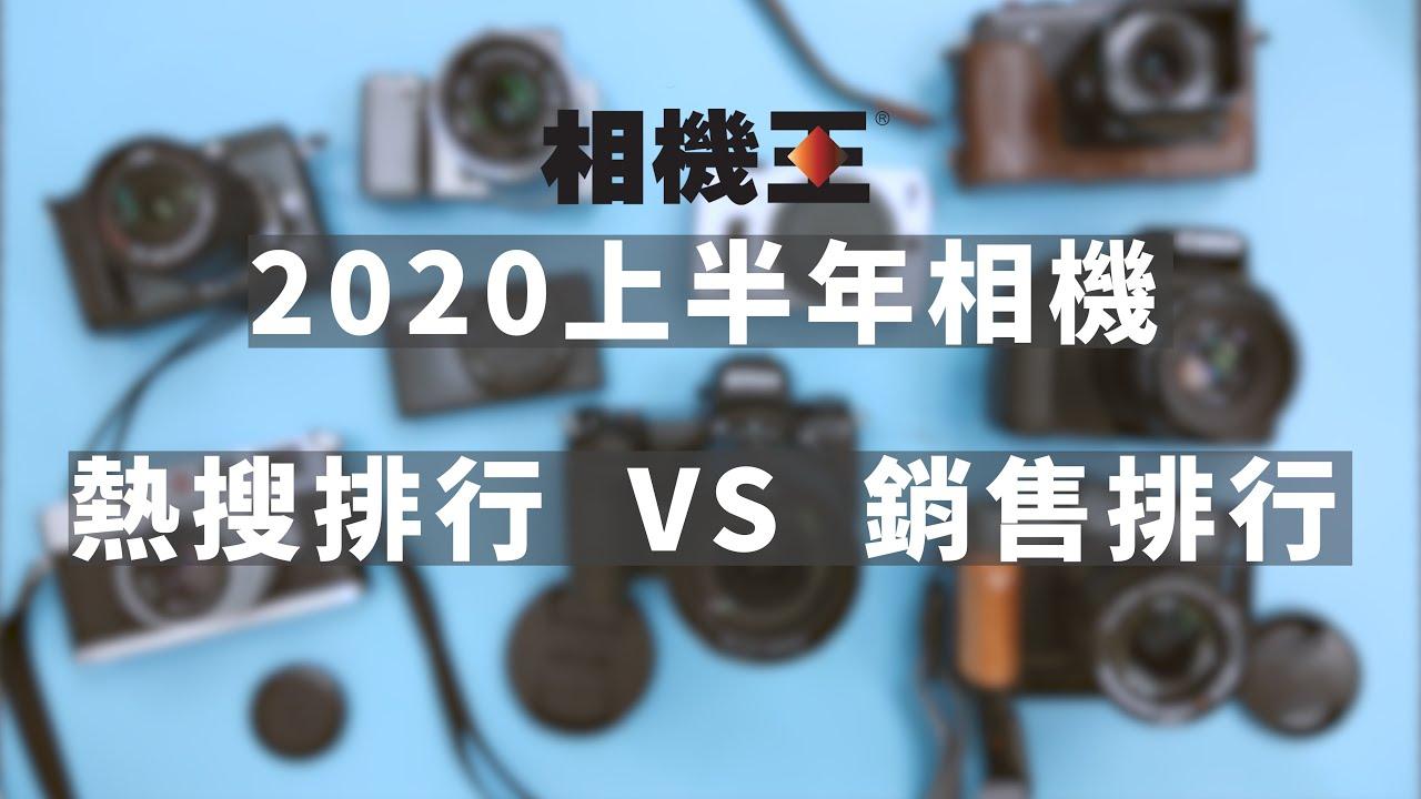 《相機觀點》2020上半年相機│熱搜排行 VS 銷售排行 015【相機王】