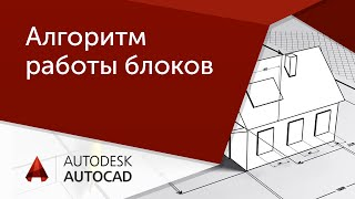 [AutoCAD для начинающих] 1.1 Алгоритм работы блоков
