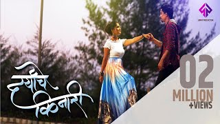 Daryache Kinari Official Love Song |Sunny Phadke|Saloni Ambre|Visuals By Varunraj kalas|Q Track P.