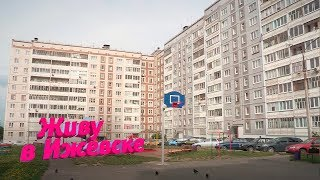 """Ремонт дворов по программе """"Городская среда"""""""