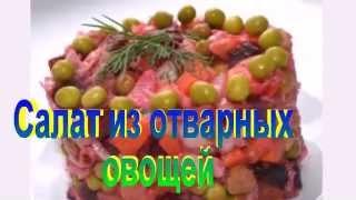 Салат из отварных овощей.Рецепт приготовления салата.