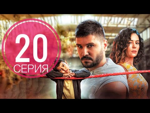 ЧЕМПИОН 20 серия русская озвучка ДАТА ВЫХОДА ТУРЕЦКИЙ СЕРИАЛ