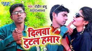 आ गया Rohit Babu का सबसे दर्द भरा गीत 2019 - Dilawa Tutal Hamar - Bhojpuri Sad Song 2019