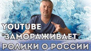 """Youtube """"замораживает"""" просмотры о России"""