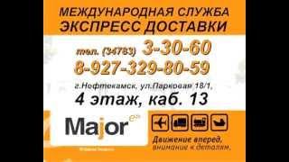 Экспресс доставка мажор(, 2013-10-17T10:31:41.000Z)
