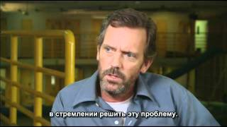 """Хью Лори о начале 8 сезона сериала """"Доктор Хаус"""""""