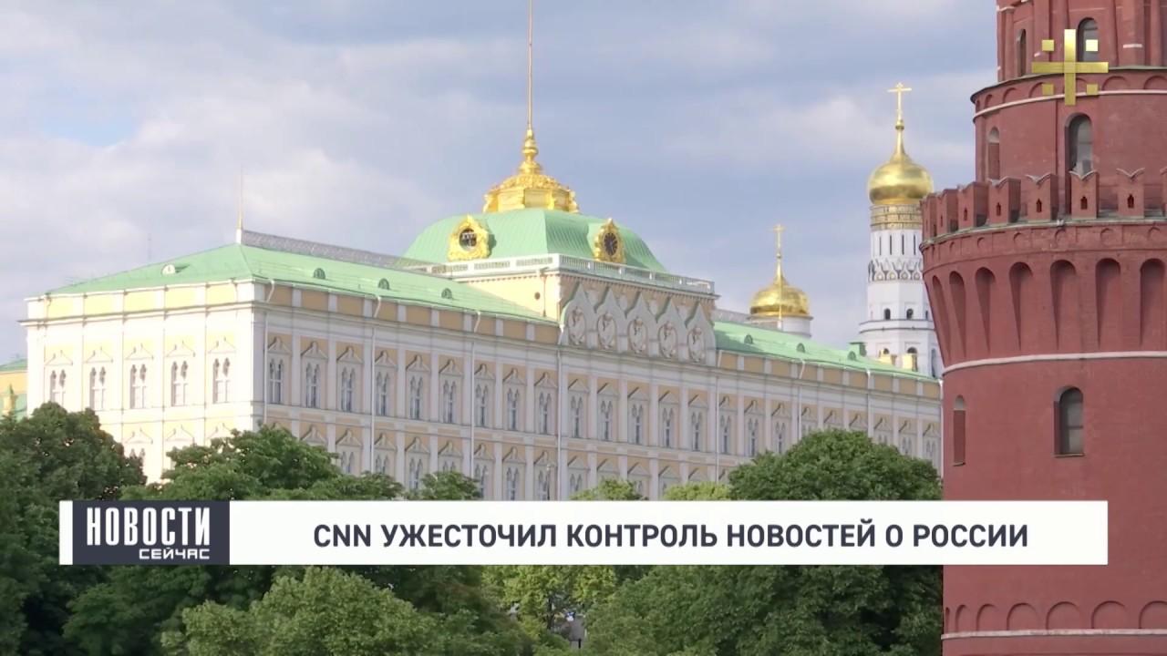 CNN ужесточил контроль новостей о России