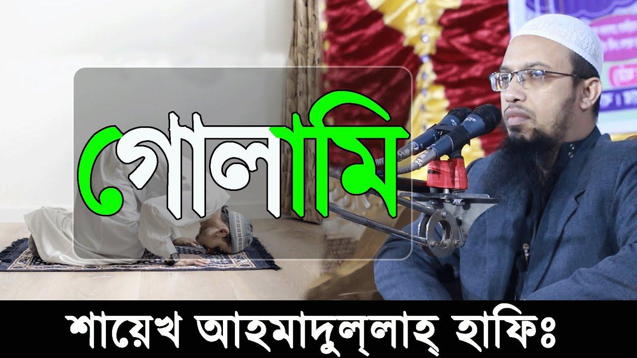 গোলামি    shayekh Ahmadullah short waz    Ahmadullah bangla waz