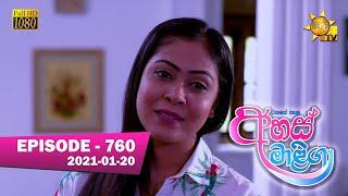 Ahas Maliga | Episode 760 | 2021-01-20 Thumbnail