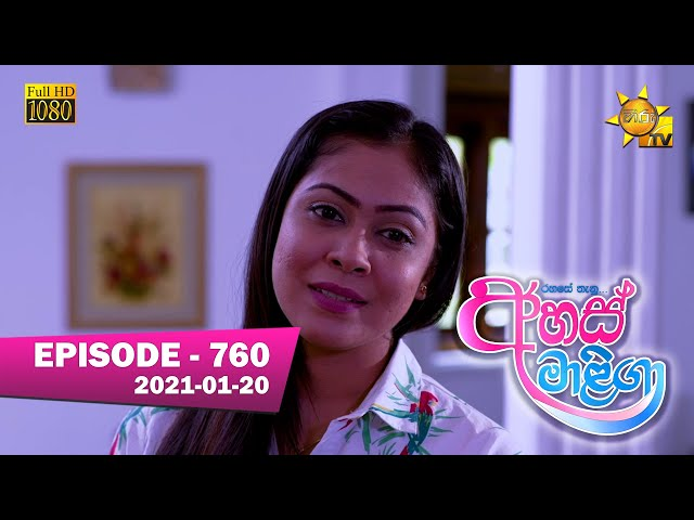Ahas Maliga | Episode 760 | 2021-01-20
