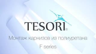 Монтаж карнизов из полиуретана Tesori F-series. (KF 502)(Сайт компании: http://zerndecor.ru/, 2016-10-24T08:35:26.000Z)