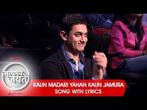 al: Kaun Madari Yahan Kaun Jamura  with s  Satyamev Jayate 2  Swanand Kirkire