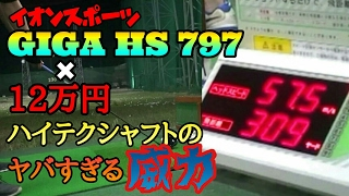 【ドラコン】『GIGA HS 797 』× 『12万円シャフト』で記録更新!