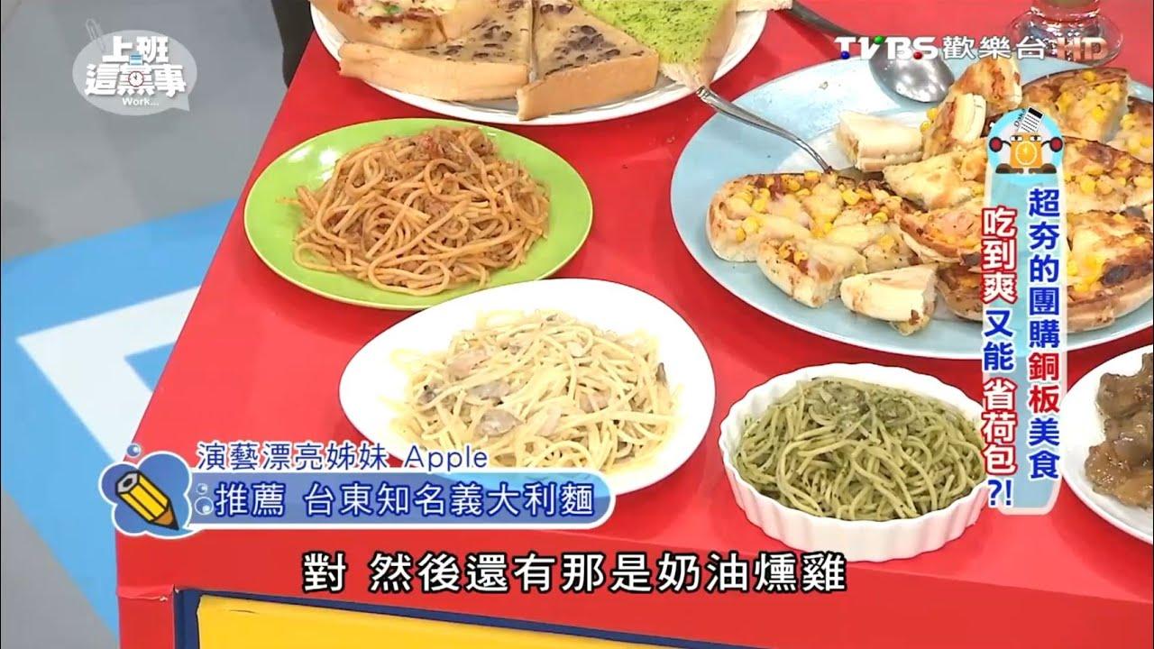 臺東知名義大利麵 【團購單品美食】 上班這黨事 - YouTube