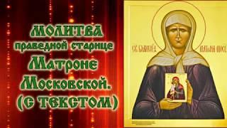 Молитва блаженной Матроне Московской аудио с текстом и иконами
