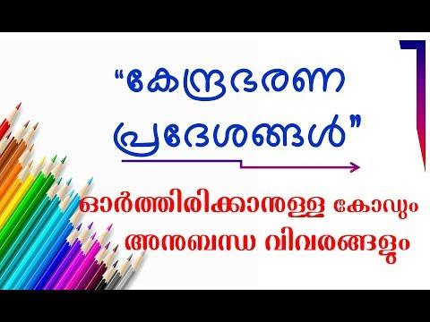 സൂത്ര വഴി - Union Territories Memory Code and Related Facts Important By Gurukulam Classess