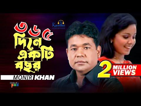 Monir Khan - 365 Dine Ekti Bochor Hoy | ৩৬৫ দিনে একটি বছর | Amar Priyo Onjona Album | Music Video