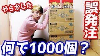 まさかの発注ミス?ビックリマンチョコ100個買うはずが桁一つ間違えて1000個届きました