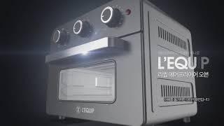 02 리큅 에어프라이어 오븐 LAF-MO2002 (3D…