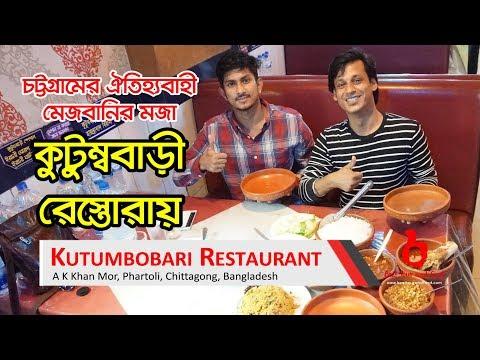 চট্টগ্রামের মেজবানির মজা কুটুম্ববাড়ীতে - Mezbani of Chittagong at KutumboBari