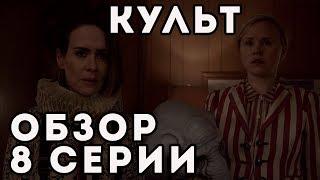 ОБЗОР 8 СЕРИИ АМЕРИКАНСКОЙ ИСТОРИИ УЖАСОВ || 7 СЕЗОН