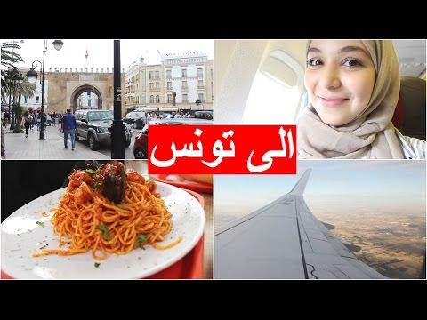 لأول مرة في تونس مع الوالد - هل تونس تشبه المغرب؟ اكتشفوا معي..