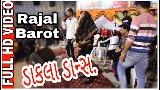 Dakala Dance By Rajal Barot ॥ New Diwali Live Program 2017