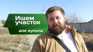 Ищем участок под строительство купольного дома в Крыму(, 2014-11-08T15:27:19.000Z)