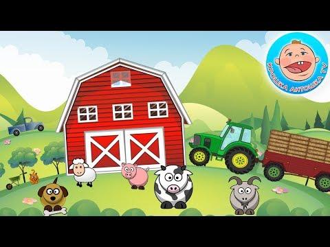 Развивающий мультфильм трактор на ферме