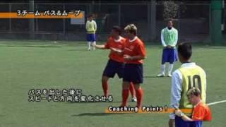 3チーム パス&ムーブ   海外トレーニングメソッド