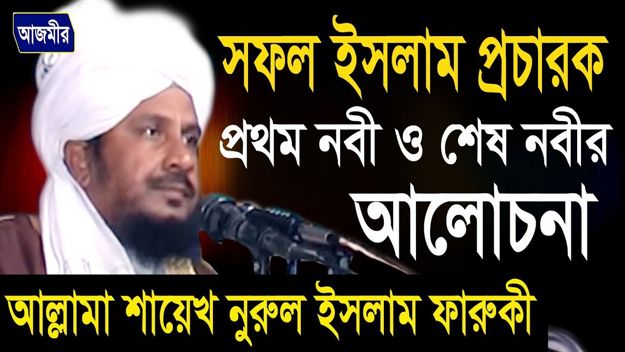 Download প্রথম নবী ও শেষ নবী আলোচনা  | Allahma Nur Islam Faruki | Bangla Waz | Azmir Recording | 2017