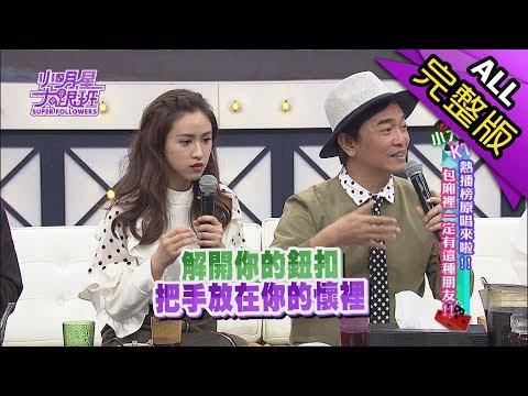 【完整版】小大KTV熱播榜原唱來啦!包廂裡一定有這種朋友!2018.01.30小明星大跟班