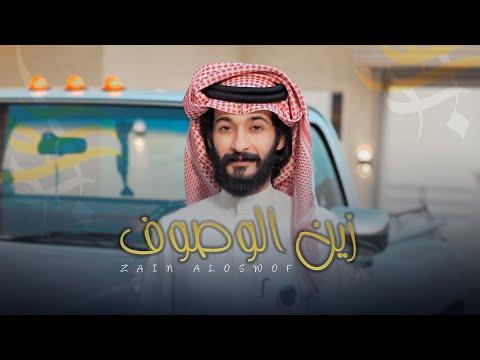 أبو حور - زين الوصوف ( فيديو كليب ) 2021 Zin Alwusuf- Abu Hour   (Exclusive) indir