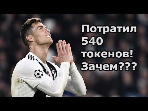 Потратил 540 токенов!!! Top Eleven 2019