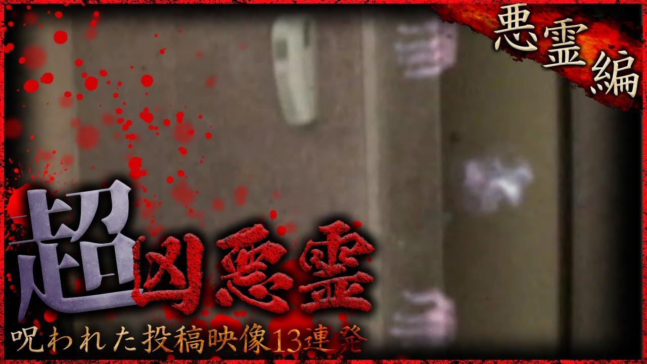 【期間限定配信】超凶悪霊 呪われた投稿映像13連発 Vol.1(悪霊編)