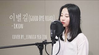 Download 이별길(GOODBYE ROAD)-IKON 이별길 어쿠스틱 커버. cover by. EUNOIA YEA JIN Mp3