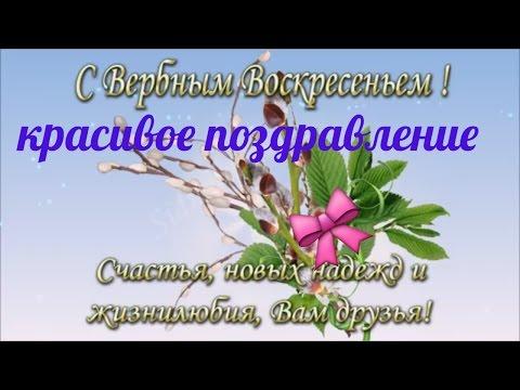 Открытки Вербное воскресенье Открытки, анимации